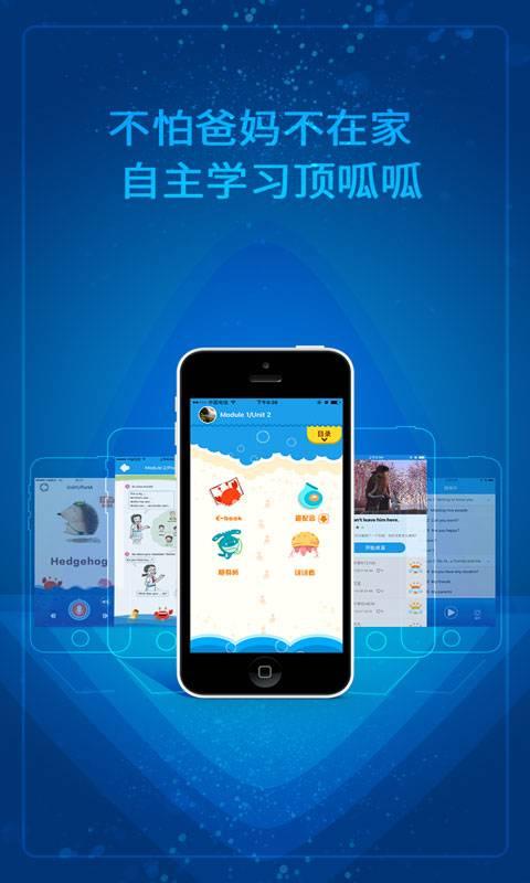 同步学-广州版截图4