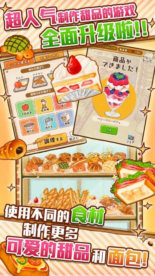 洋果子店ROSE2~面包店开幕了~截图0