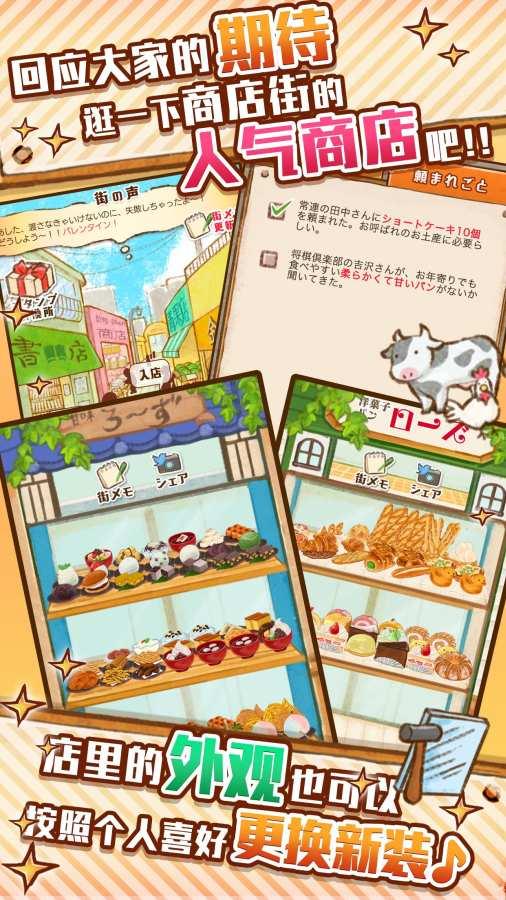 洋果子店ROSE2~面包店开幕了~截图2