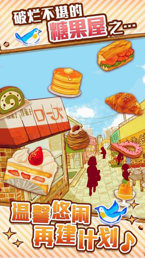 洋果子店ROSE2~面包店开幕了~截图3