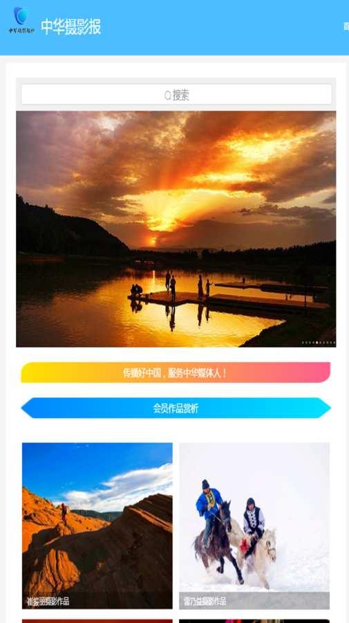 中华摄影报截图0