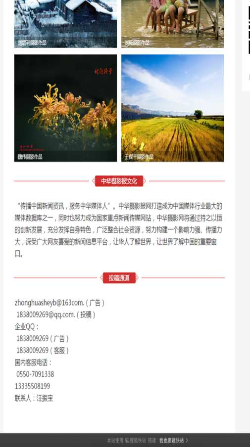 中华摄影报截图4