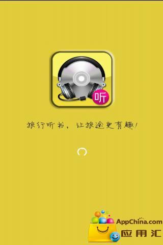 旅行听书|玩生活App免費|玩APPs
