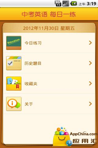 玩生產應用App|每日一练免費|APP試玩