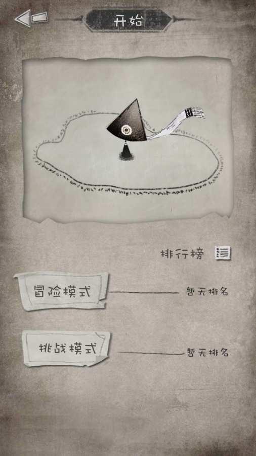 纸上冒险截图3