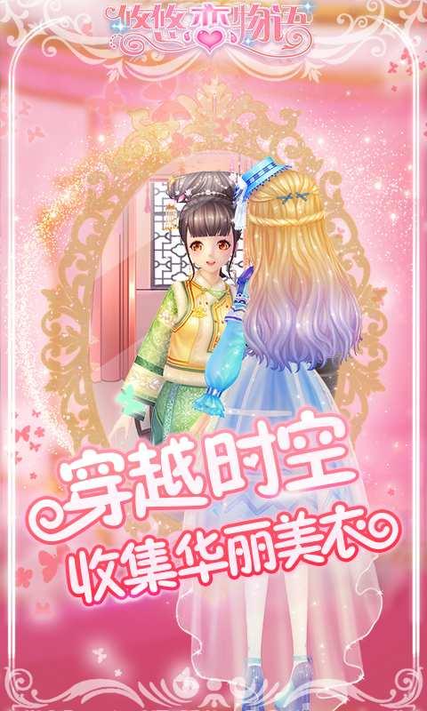 悠悠恋物语-锦衣霓裳截图2