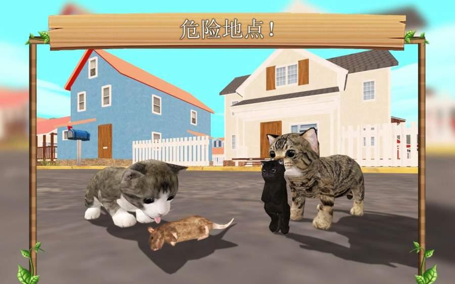 猫咪模拟截图3