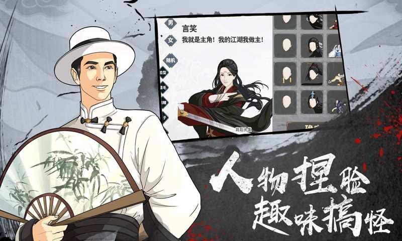 江湖X:汉家江湖截图4
