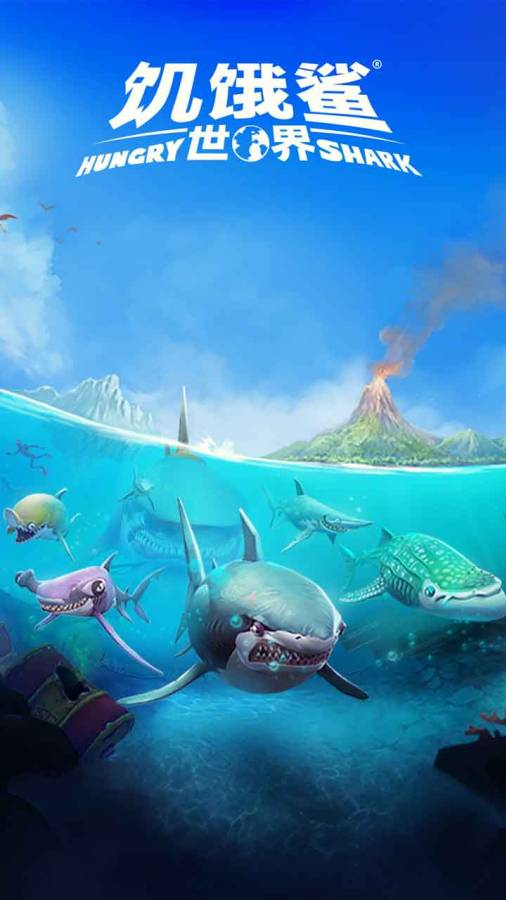 饥饿鲨:世界截图0