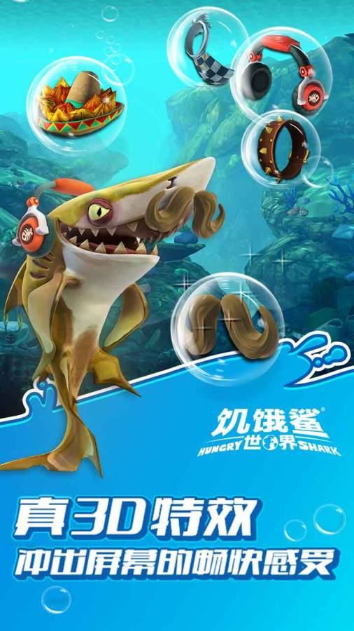 饥饿鲨:世界截图3