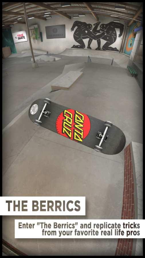 真实滑板截图3