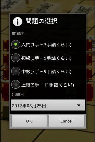 将棋アプリ 将皇截图2