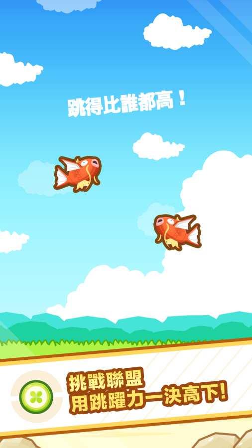 跳跃吧!鯉鱼王截图0