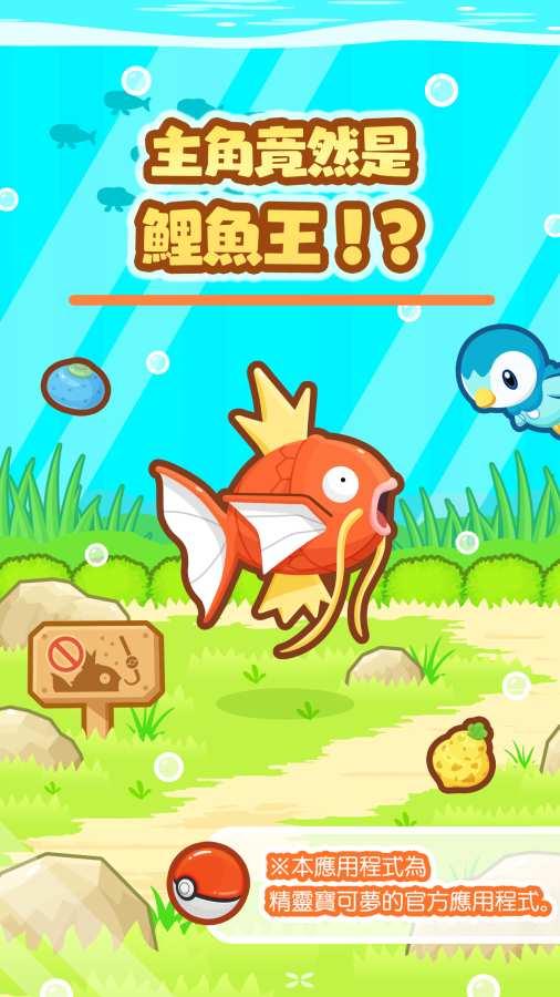 跳跃吧!鯉鱼王截图3