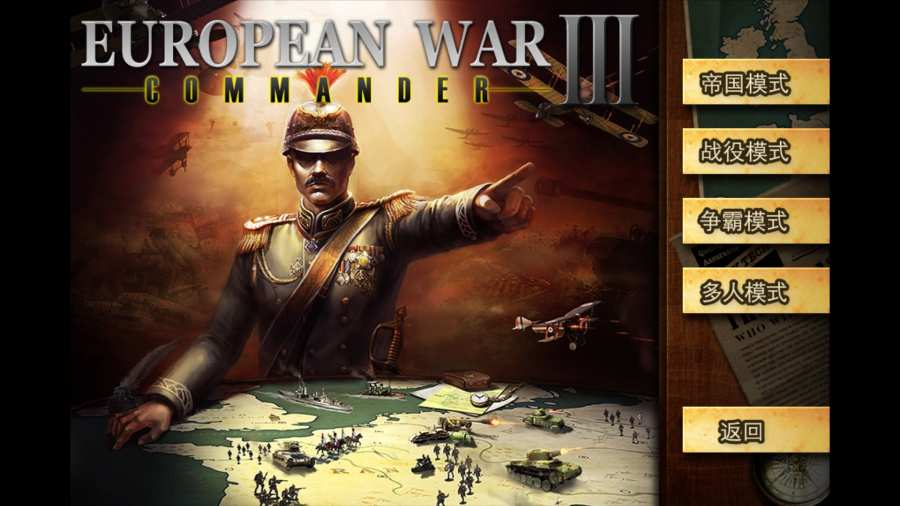 欧陆战争3:指挥官