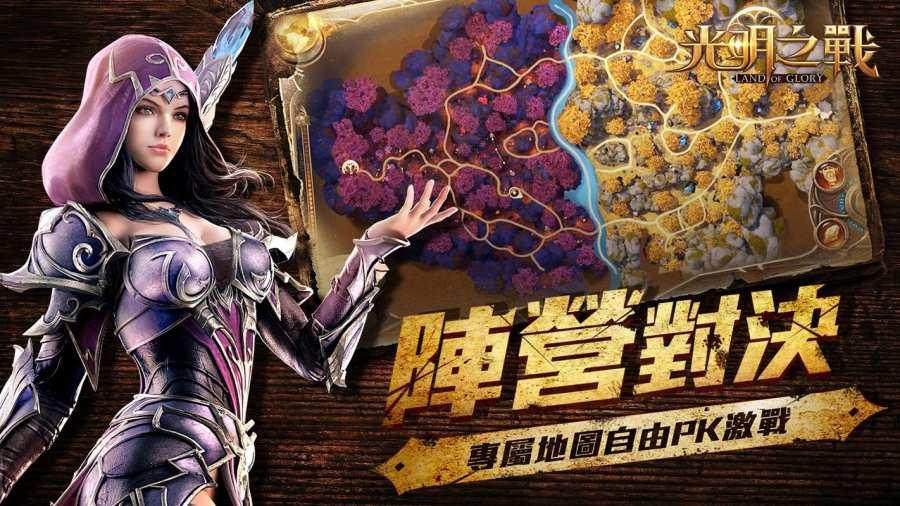 光明之戰-史詩級3D魔幻MMORPG截图1
