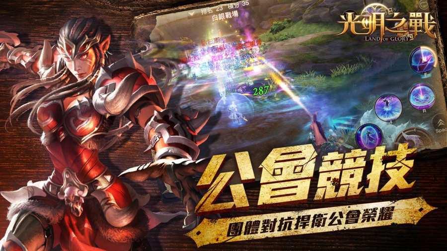 光明之戰-史詩級3D魔幻MMORPG截图3