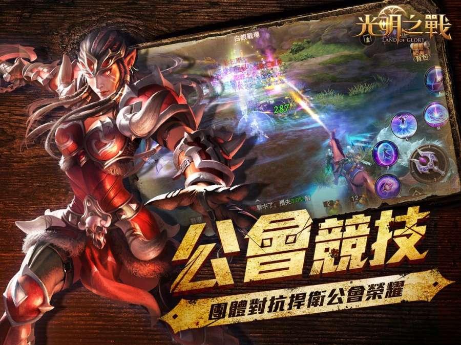 光明之戰-史詩級3D魔幻MMORPG截图4
