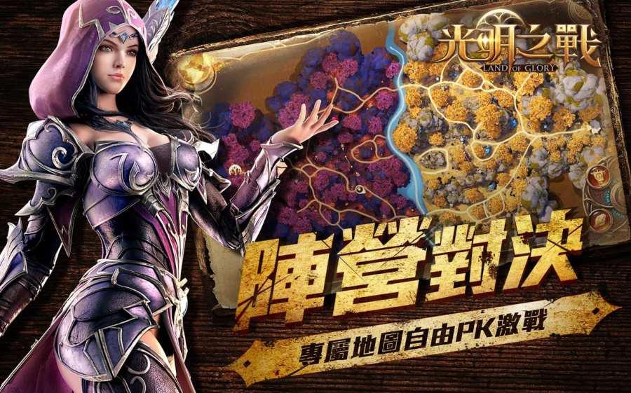 光明之戰-史詩級3D魔幻MMORPG截图8