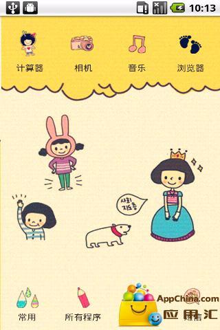 YOO主题-KAWAII百变小女生