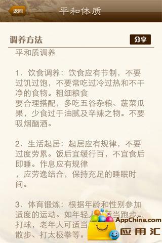 中医体质养生保健