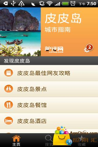 玩免費生活APP|下載皮皮岛城市指南 app不用錢|硬是要APP