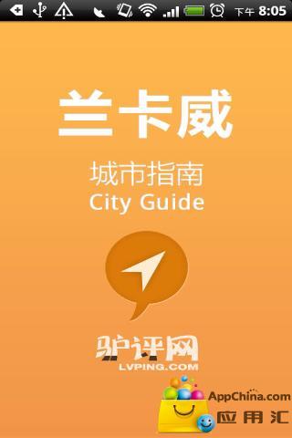 兰卡威城市指南
