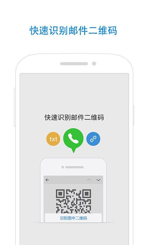 QQ邮箱截图2