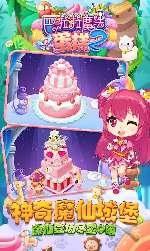 巴啦啦魔法蛋糕2截图1