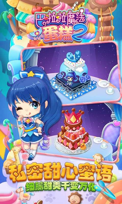 巴啦啦魔法蛋糕2截图2