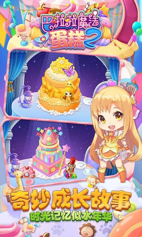 巴啦啦魔法蛋糕2截图3