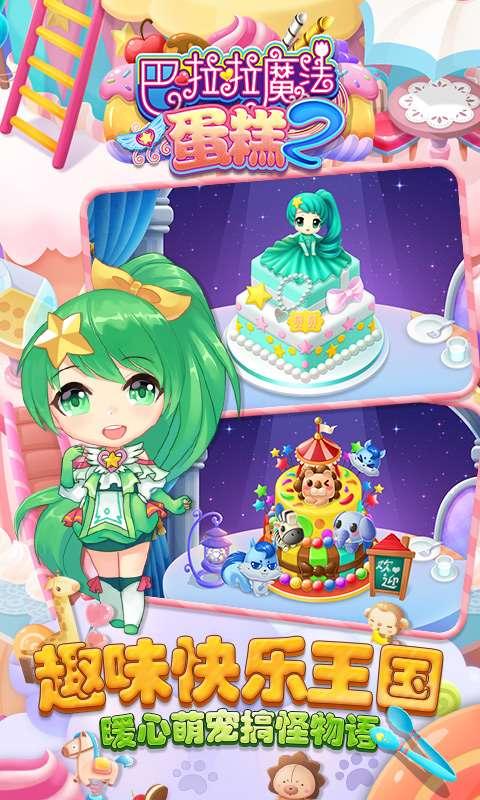 巴啦啦魔法蛋糕2截图4