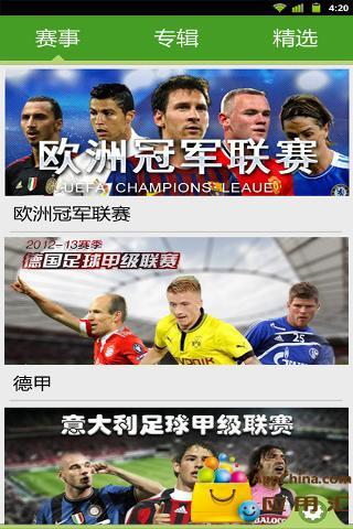 百看欧洲足球HD 媒體與影片 App-癮科技App