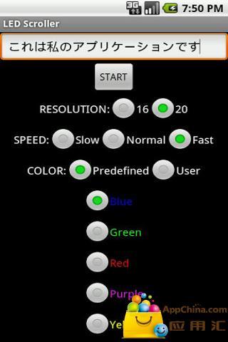 LED滚动显示屏截图3