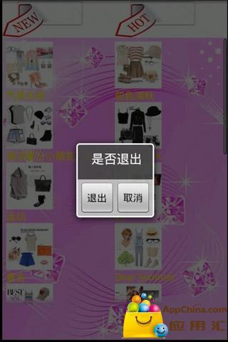 时尚搭配 生活 App-愛順發玩APP