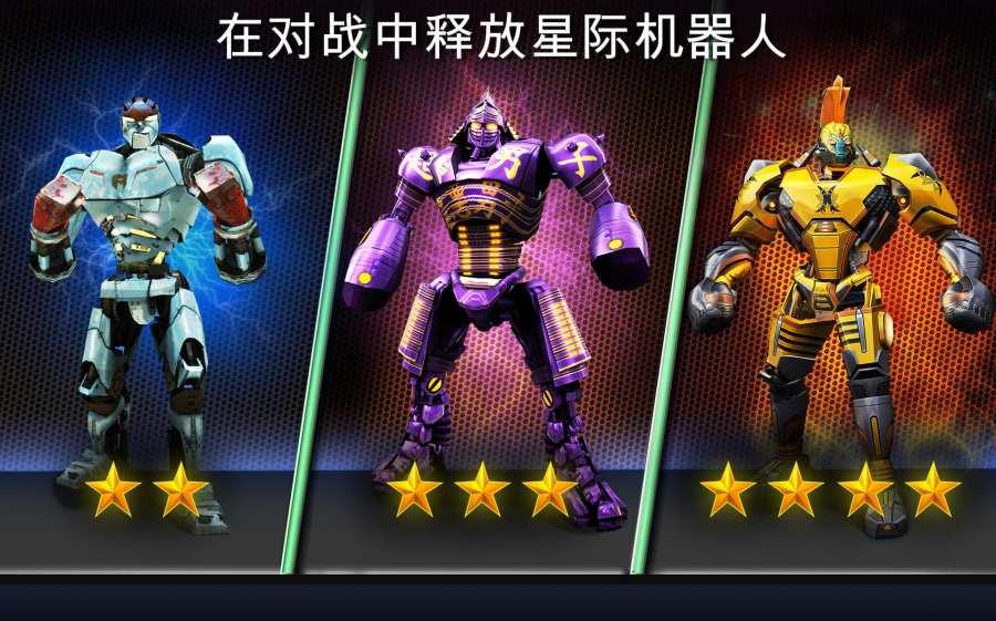 铁甲钢拳:世界机械人拳击截图3
