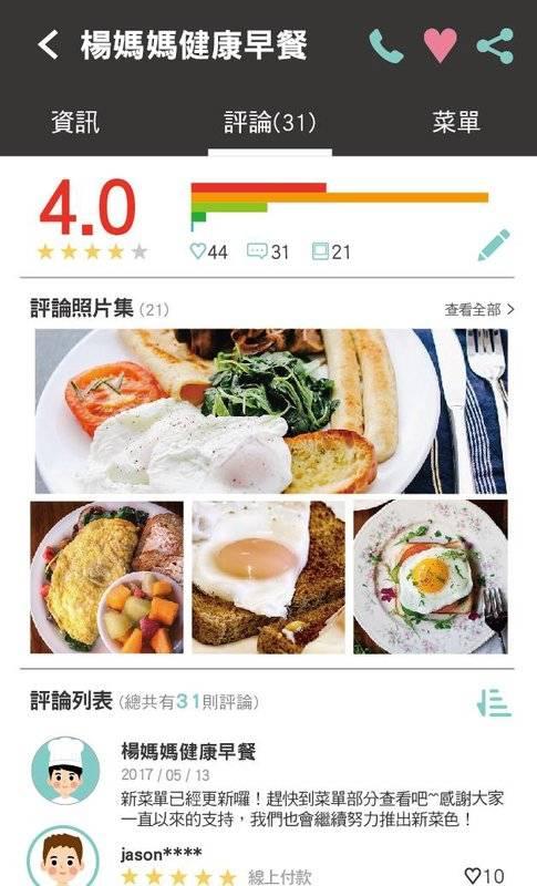 今天吃什麼截图2