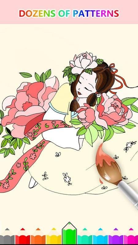 公主彩色画画书截图3