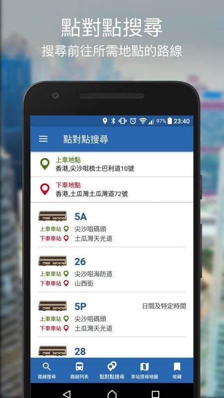 香港巴士小巴資訊