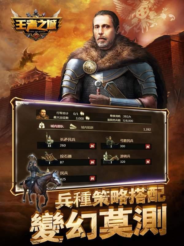 王者之城截图0