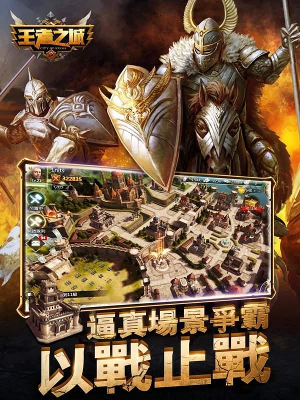 王者之城截图4