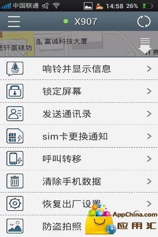 NearMe手机追踪 工具 App-癮科技App