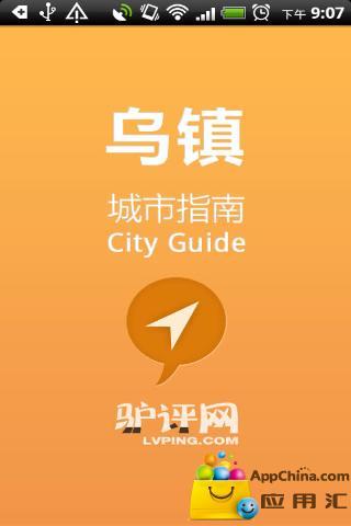 乌镇城市指南