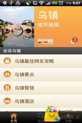 玩免費生活APP|下載乌镇城市指南 app不用錢|硬是要APP