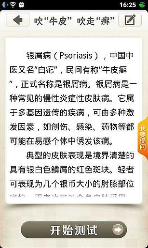 """【免費生活App】吹""""牛皮""""吹走""""癣""""-APP點子"""
