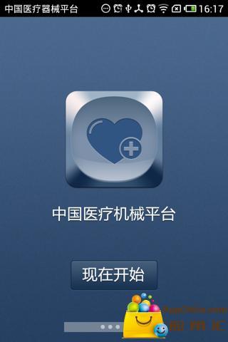 中国医疗器械平台
