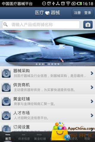 中国医疗器械平台截图1