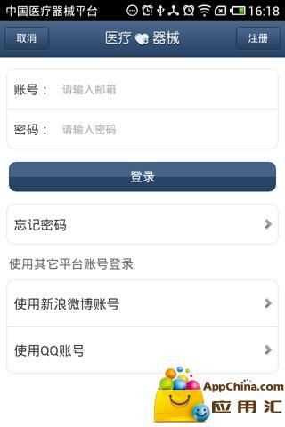 中国医疗器械平台截图2