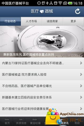 中国医疗器械平台截图3