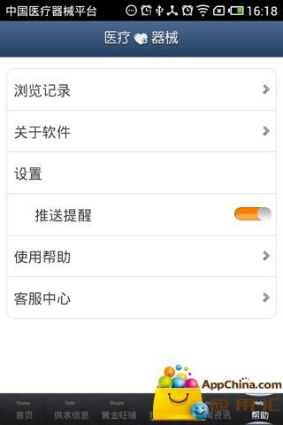 中国医疗器械平台截图4